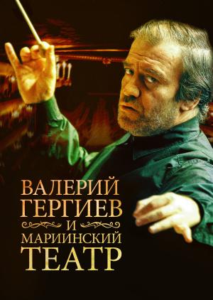 Мариинский театр и Валерий Гергиев