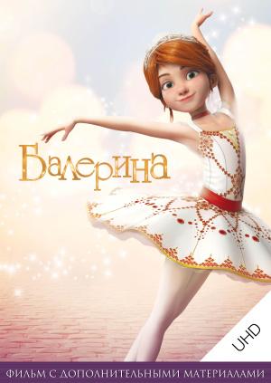 Балерина UHD