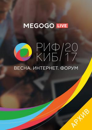 Медиа и реклама 2017: Бизнес-модели СМИ