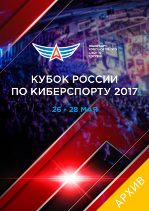 Кубок России по киберспорту 2017