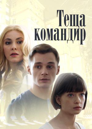 Смотреть русская теща и зять