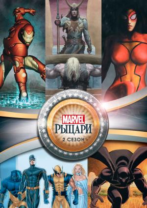 Рыцари Marvel (Cезон 2)